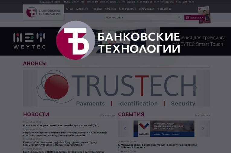 Банковские технологии логотип