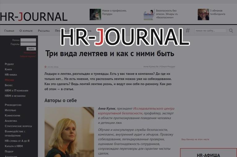 hr журнал логотип