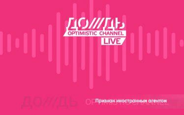 телеканал дождь логотип