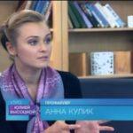 Анна Кулик об особенностях профессии профайлер