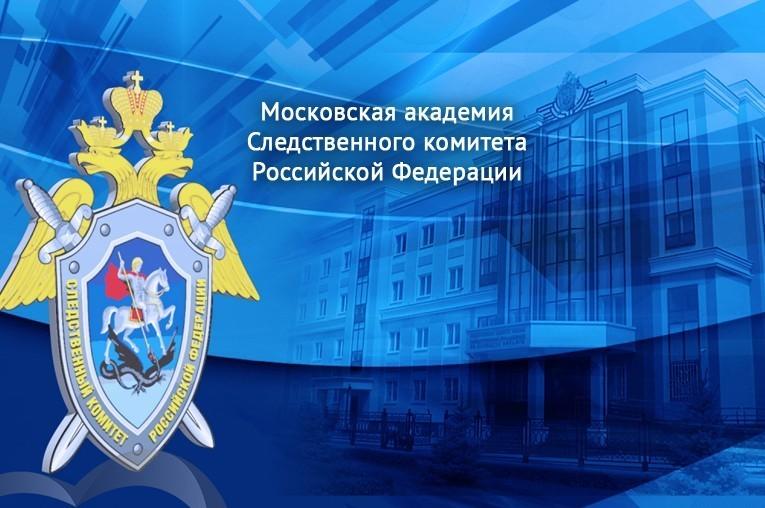 Академия СК логотип