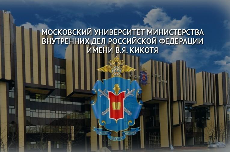 университет МВД логотип