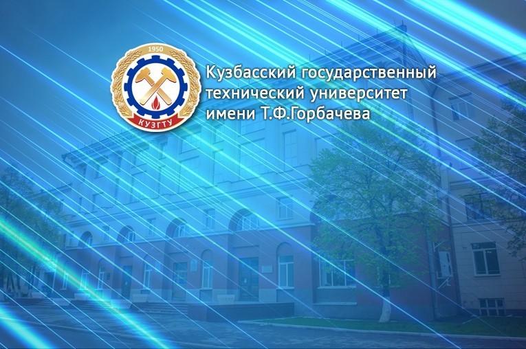 Кузбанский ГТУ конференция