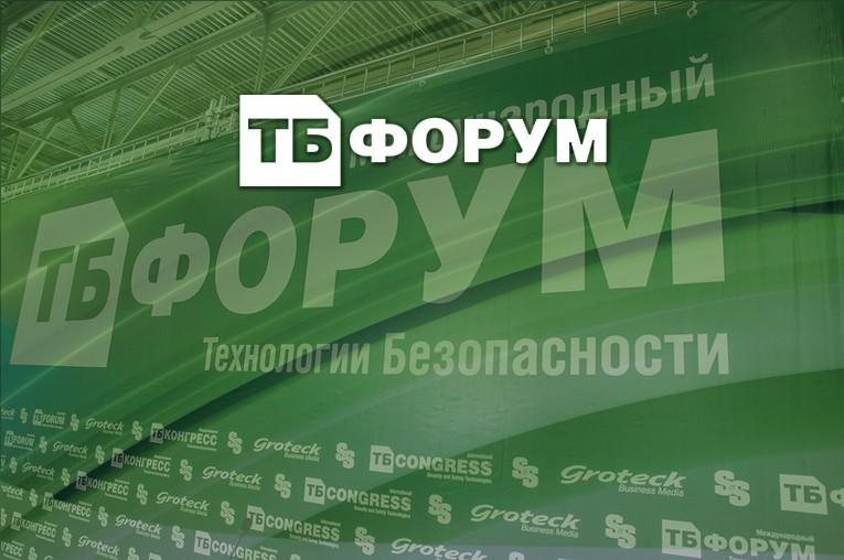 ТБ Форум логотип