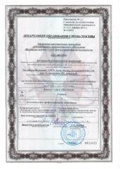 Лицензия на право осуществления образовательной деятельности 3