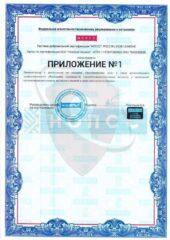Приложение разрешения НОПСС
