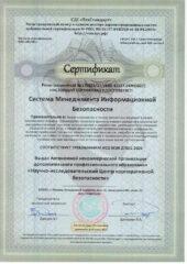 Разрешение ИСО СДС ТехСтандарт