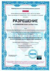 Разрешение на применение НОПСС