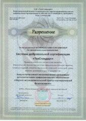 Разрешение на применение СДС ТехСтандарт