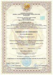 Сертификат ИСО СМК СТАНДАРТ