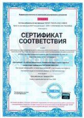Сертификат соответствия НОПСС
