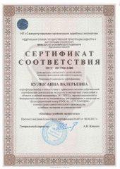 Сертификат соответствия Основы судебной экспертизы Кулик А.В.