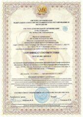 Сертификат соответствия СМК СТАНДАРТ