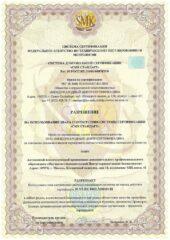 Сертификат соответствия СМК СТАНДАРТ 2