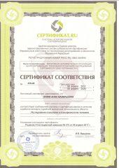 Сертификат судебного эксперта