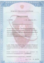 Лицензия-2019_result