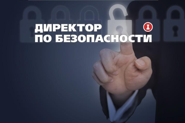 Директор по безопасности логотип