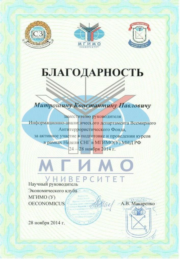 МГИМО. Неделя СНГ. Благодарность Константину Митрошину