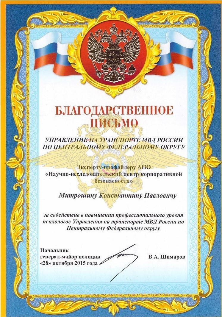 МВД на транспорте. Благодарность Константину Митрошину