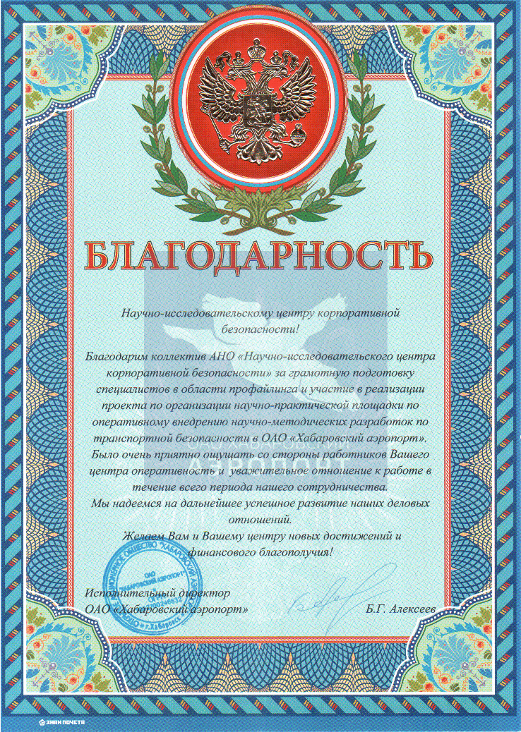 Хабаровский аэропорт. Благодарность НИЦКБ