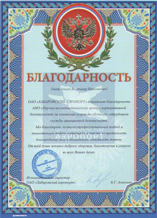 Хабаровский аэропорт. Благодарность Подосинову