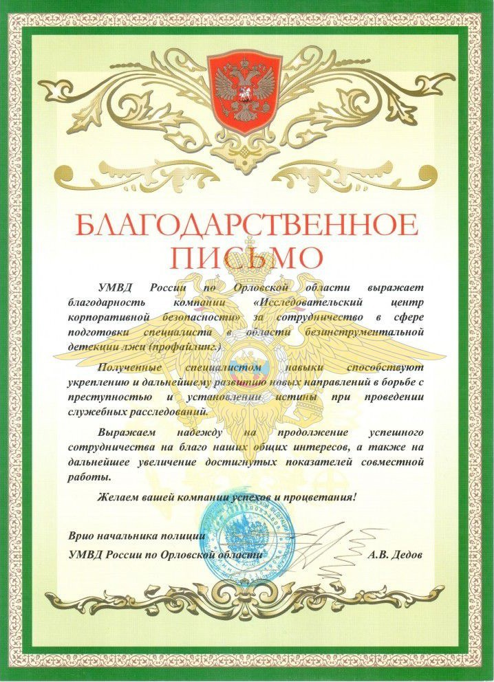 МВД Орел. Благодарность НИЦКБ