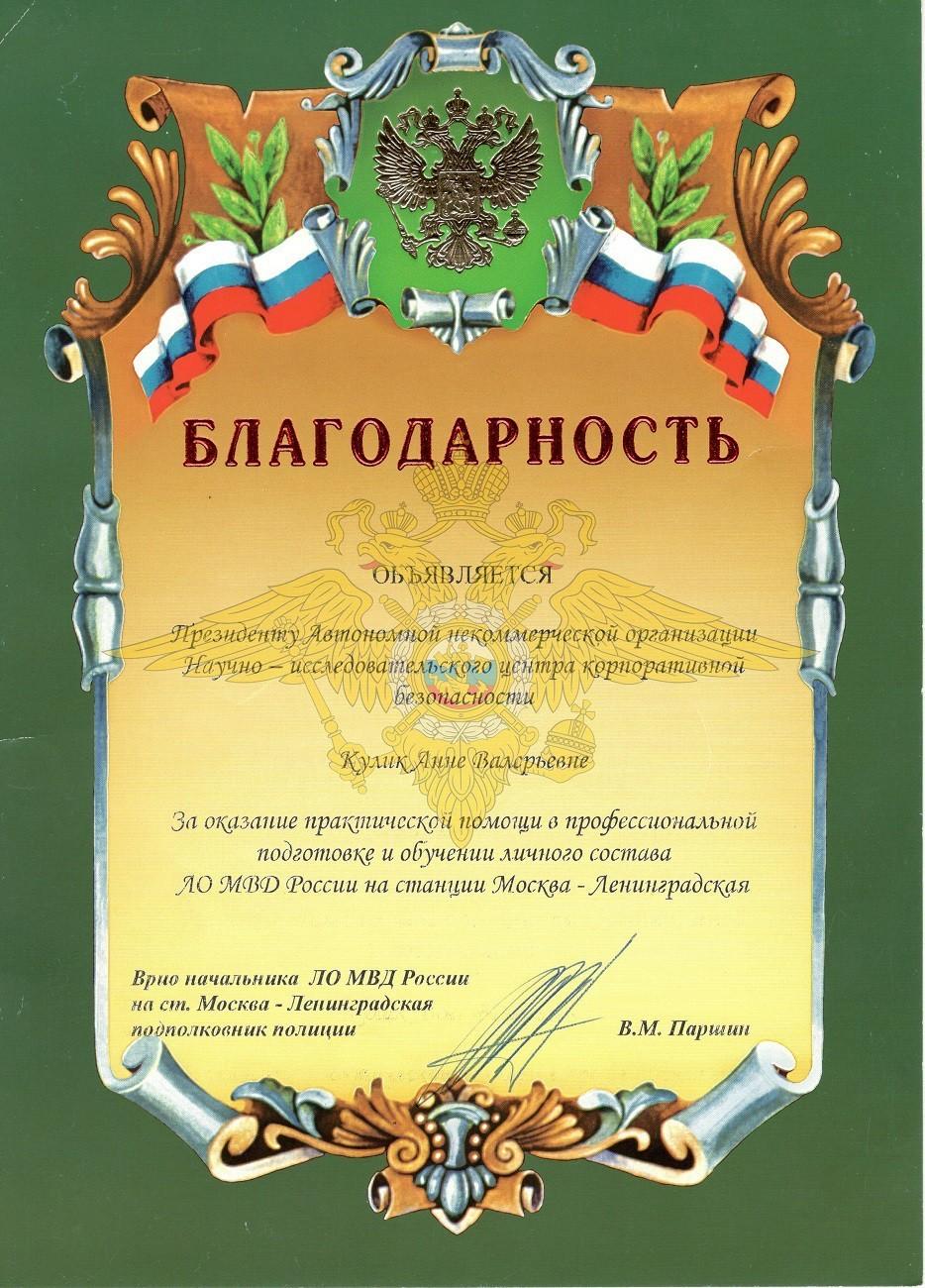 Благодарность от МВД Москва-Ленинградская Анне Кулик