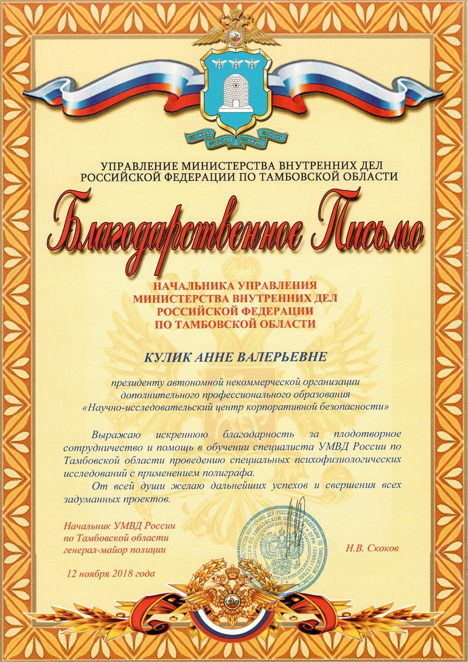 УМВД по Тамбовской области. Благодарность Анне Кулик