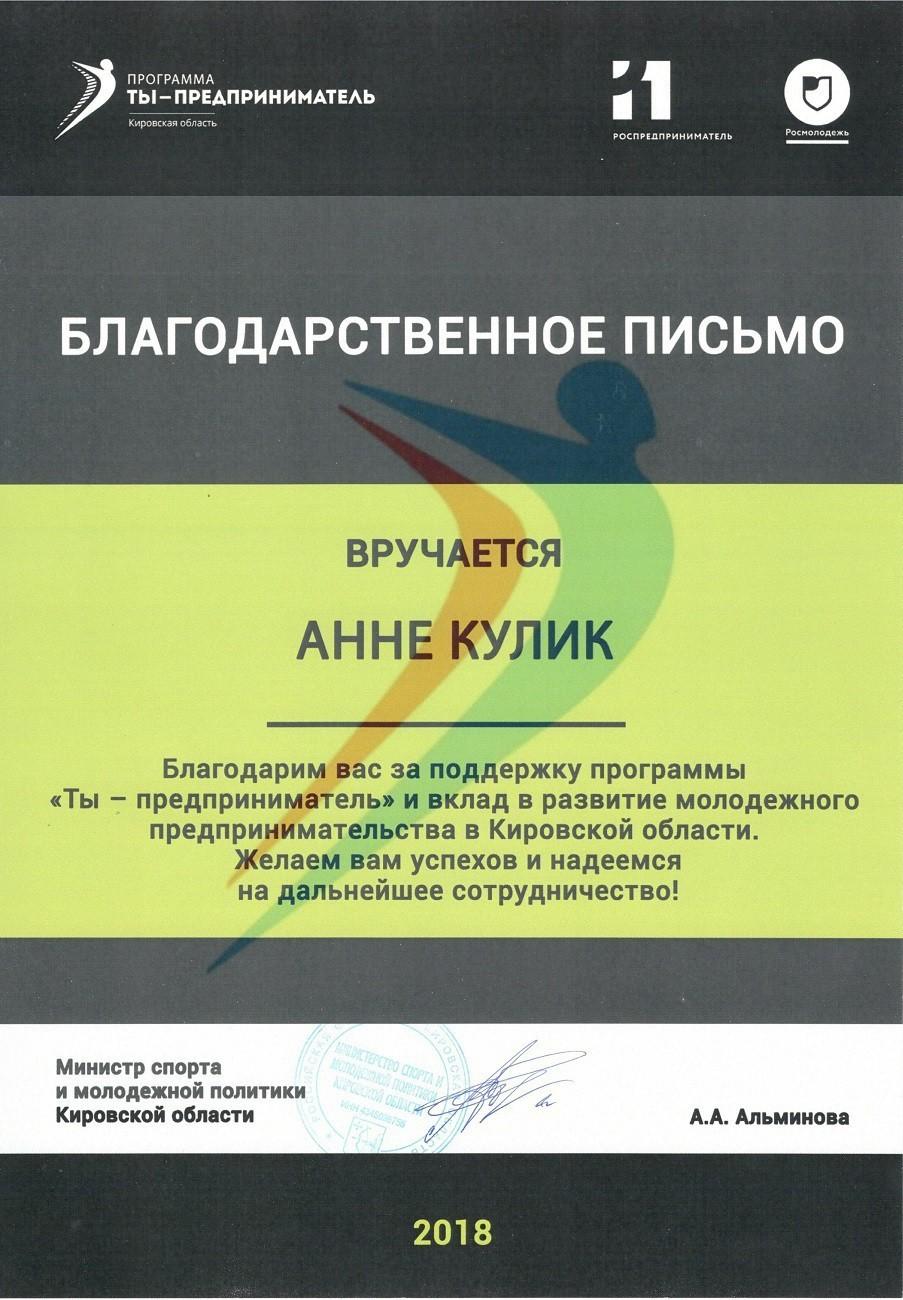 """Программа """"Ты - предприниматель"""" Благодарность Анне Кулик"""
