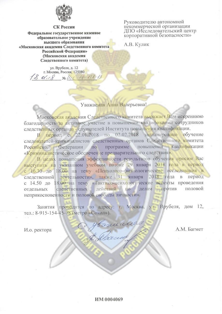 Академия СК. Благодарность Анне Кулик