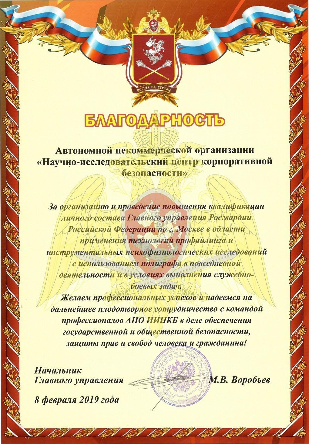 Росгвардия по Москве. Благодарность НИЦКБ