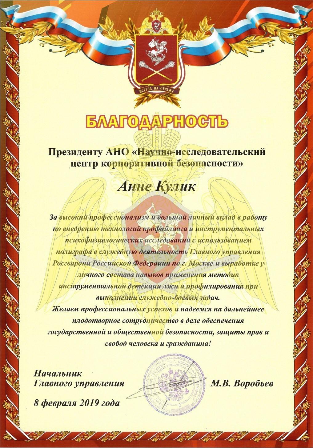 Росгвардия по Москве. Благодарность Анне Кулик