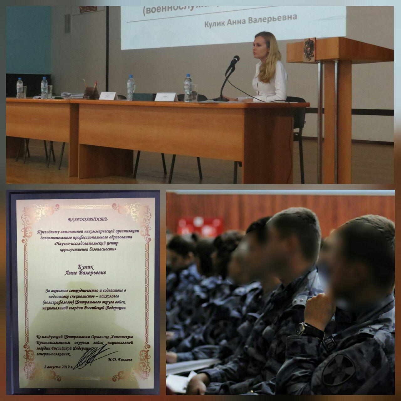 Обучение сотрудников Центрального округа ФС ВНГ