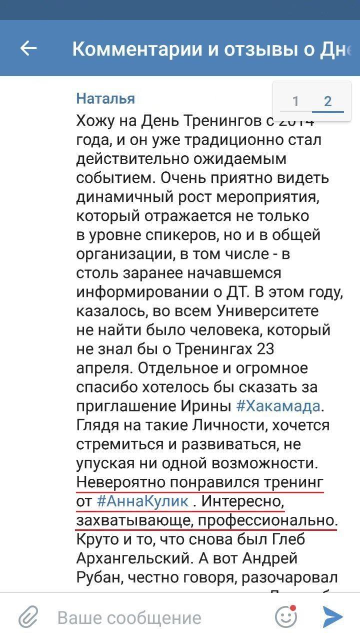 Анна Кулик отзывы о выступлении на дне тренингов МГУ 3