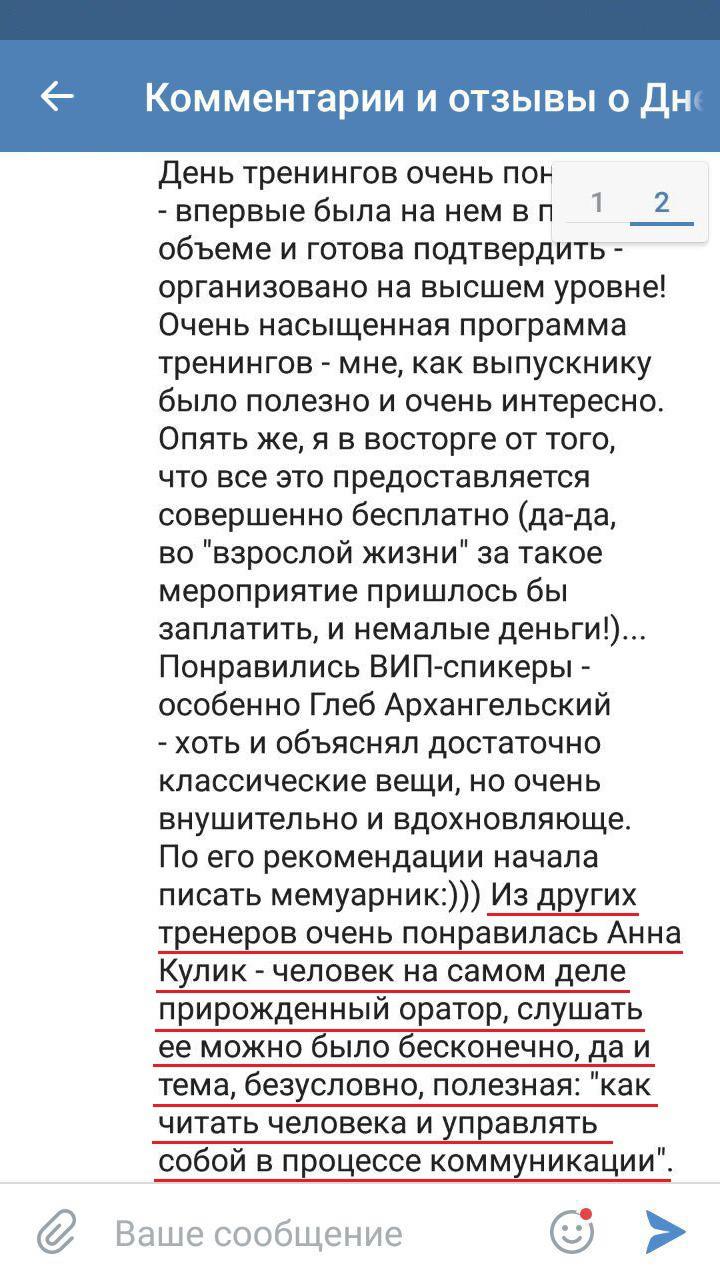 Анна Кулик отзывы о выступлении на дне тренингов МГУ 2