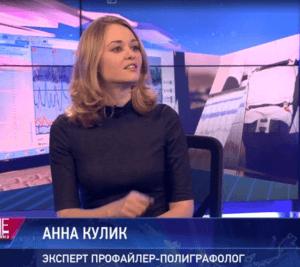 ОТР Анна Кулик про полиграф