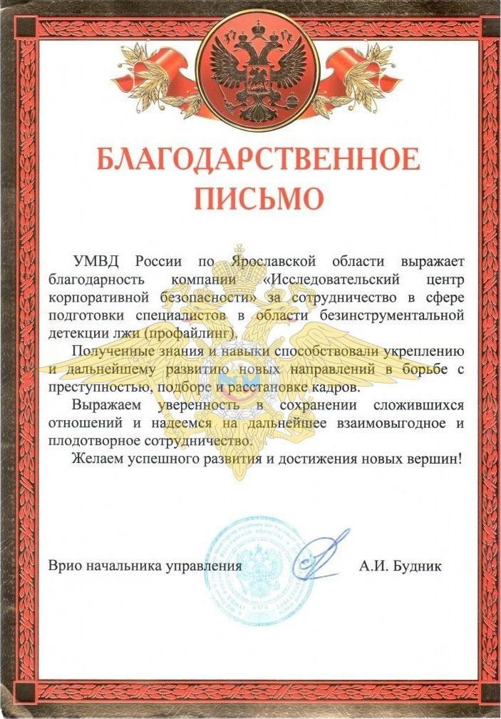 МВД Ярославль. Благодарность ИЦКБ