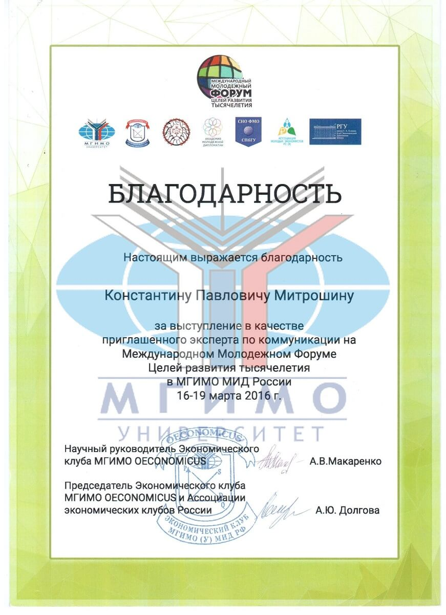 МГИМО. Благодарность Константину Митрошину