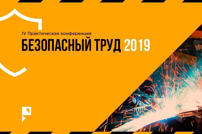 безопасный труд 2019 митрошин