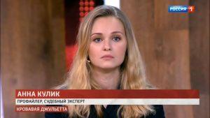 Анна Кулик в передаче Прямой эфир