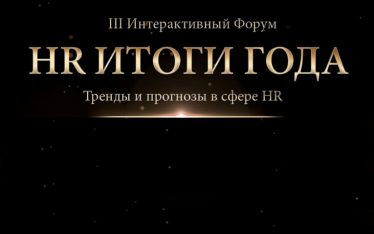 HR-итоги 2019 Анна Кулик