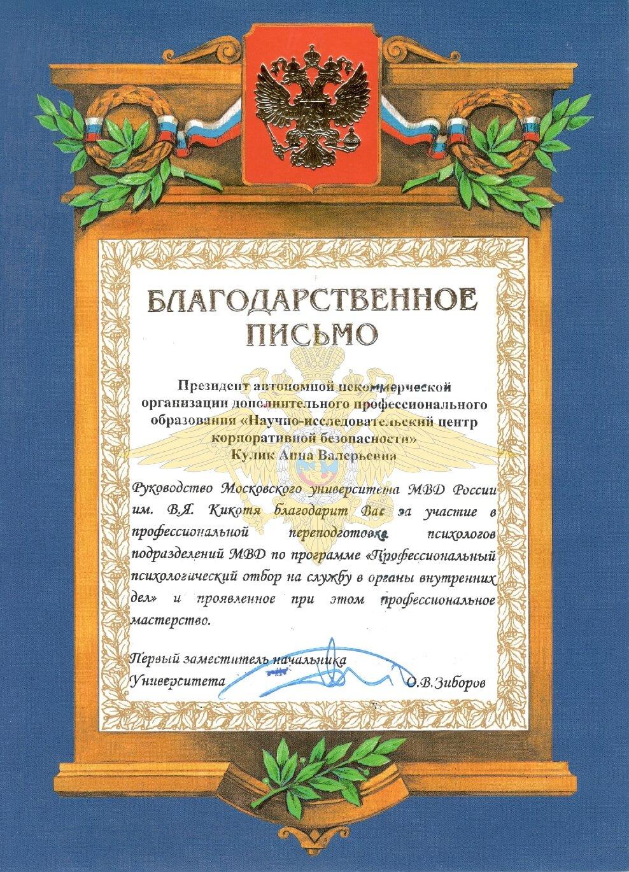 МУ МВД РФ. Благодарственное письмо Кулик