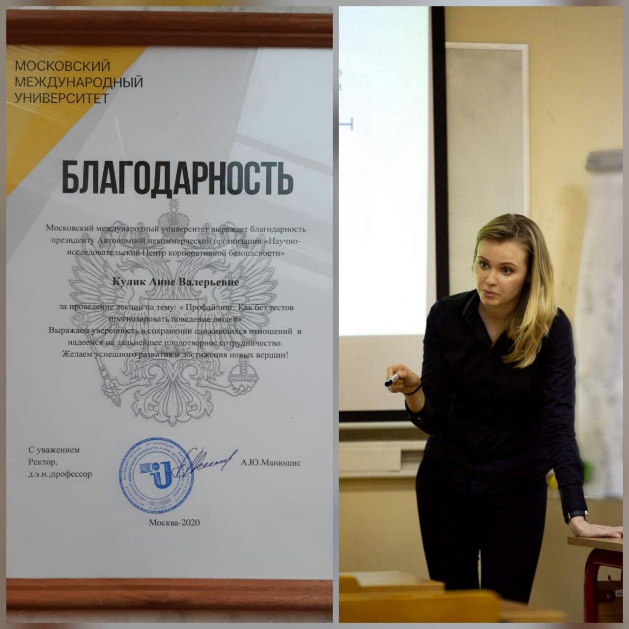 2020.02.29 ММУ Анна Кулик