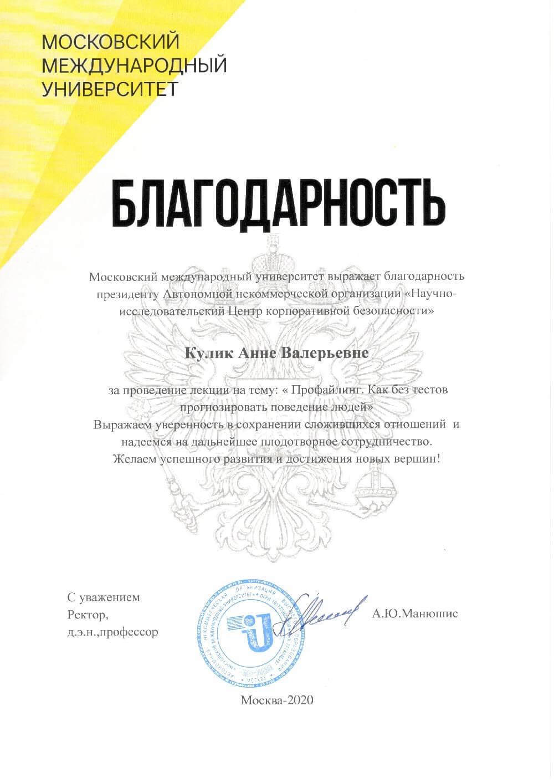 Московский международный университет. Благодарность Анне Кулик