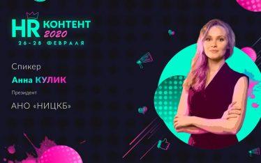 HR-контент 2020 Анна Кулик