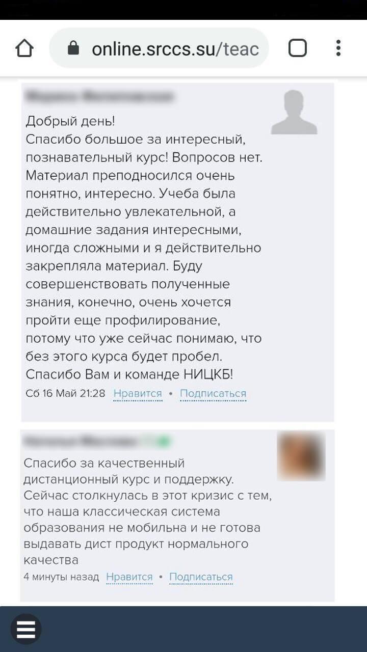 Отзыв ученика Академии профайлинга НИЦКБ