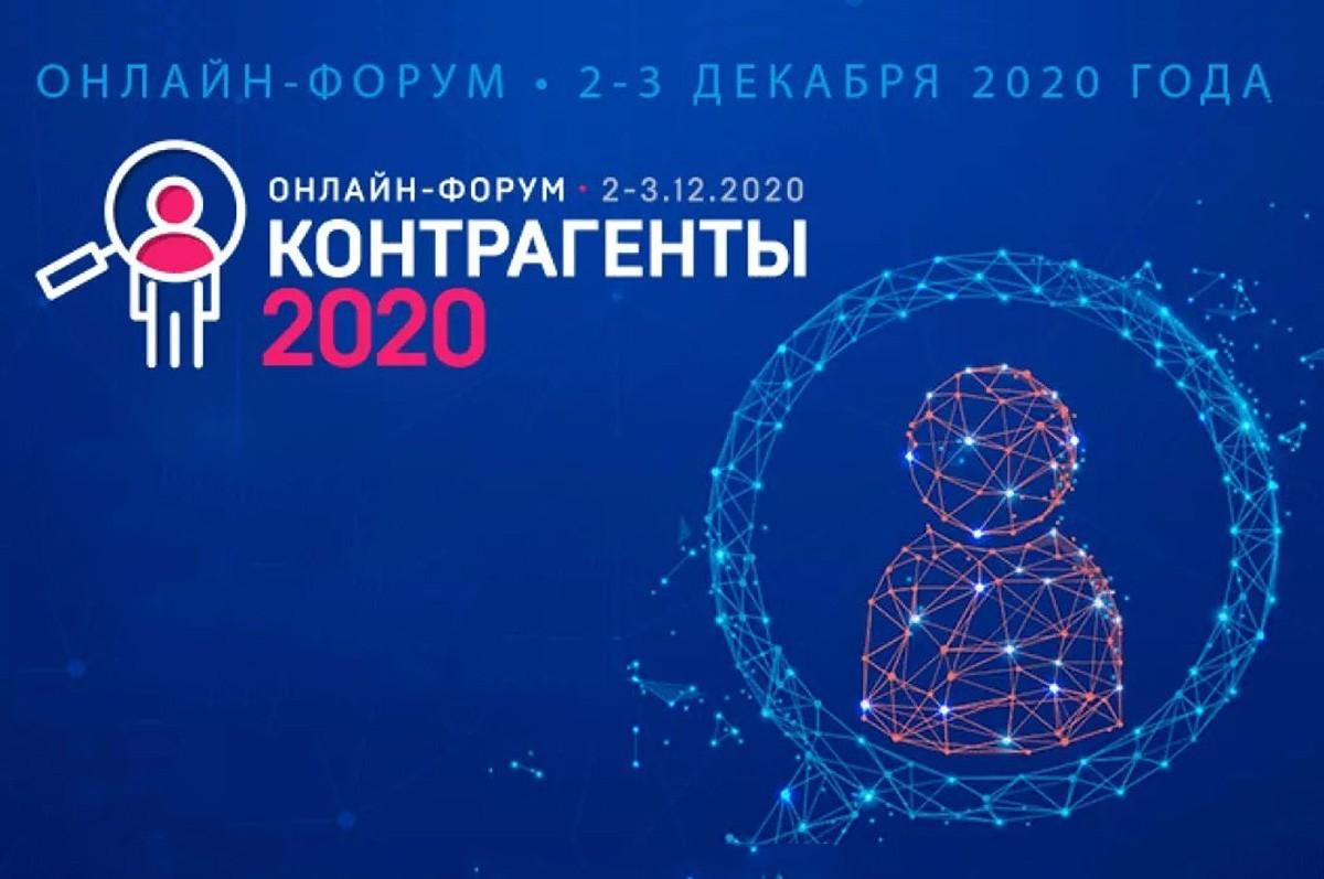контрагенты 2020