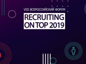 Анна Кулик на форуме «Recruiting On Top»