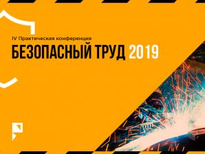 "Константин Митрошин на конференции ""Безопасный труд – 2019"""