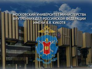 Анна Кулик и Татьяна Гуделова выступили в университете МВД России
